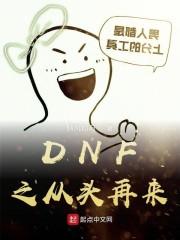 DNF之从头再来